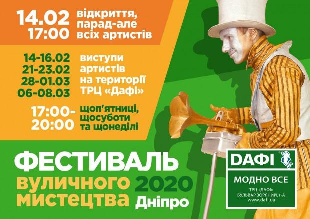 14 лютого живі статуї, жонглери та еквілібристи повертаються до Дніпра на Всеукраїнський фестиваль вуличного мистецтва