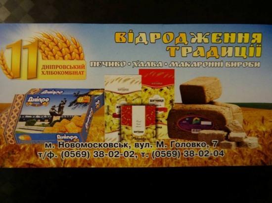 В Новомосковске избирателей агитировали «скидочными» талонами