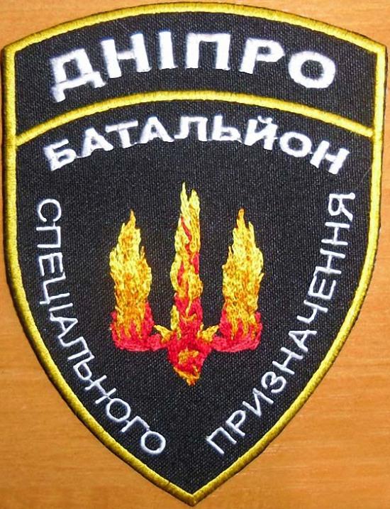Официальное заявление от полка «Днепр-1»