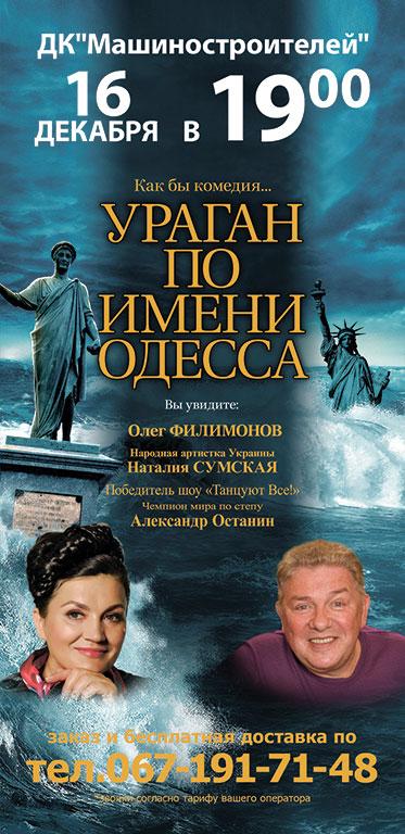 На Днепропетровск надвигается «Ураган по имени Одесса»!