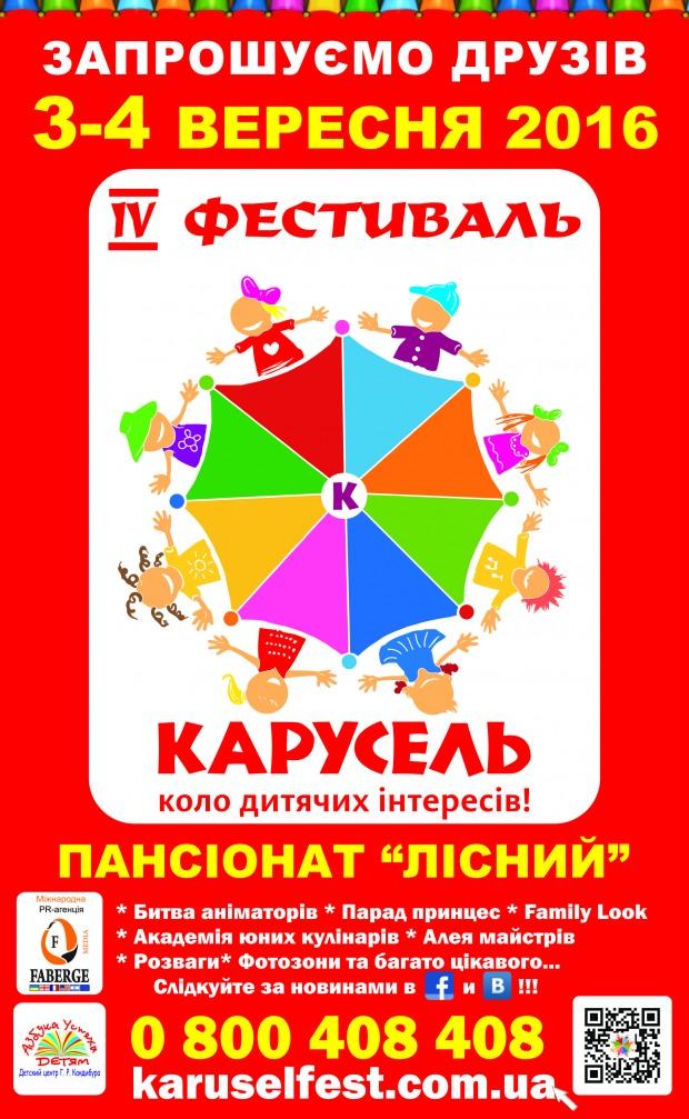 «Карусель-2016» ошеломила всех! (ФОТО, ВИДЕО)