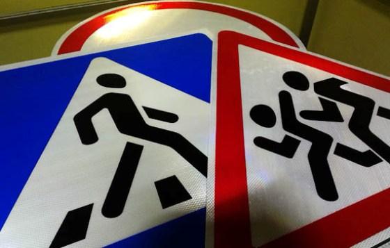В Днепропетровской области – Неделя безопасности дорожного движения