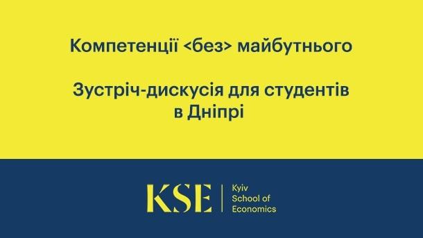 Днепровцам предлагают заглянуть на рынок труда будущего