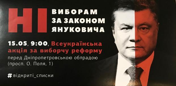 15 травня виходимо на акцію «Ні виборам за законом Януковича!»