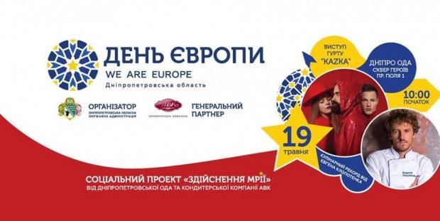Жителей Днепра приглашают отпраздновать День Европы