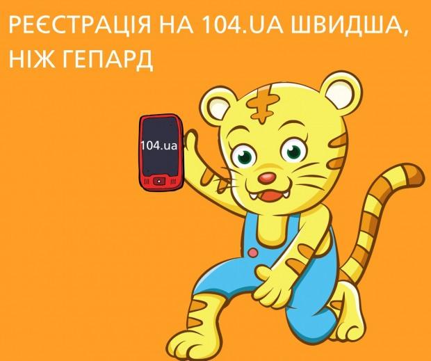 Со скоростью гепарда: для потребителей газа разработали экспресс-регистрацию на сайте 104.ua