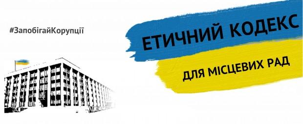 Активисты Днепра просят депутатов городского и областного советов принять «Этический кодекс»