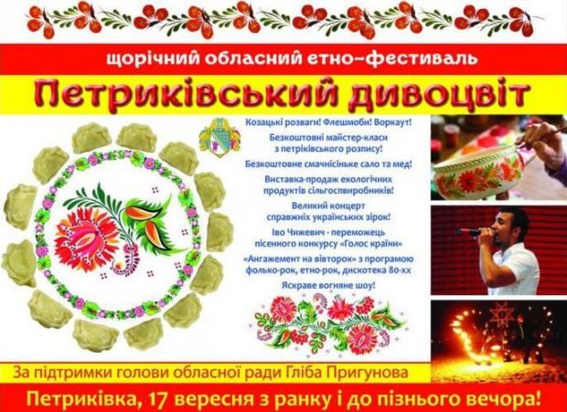 На Днепропетровщине готовятся к масштабному этнофестивалю