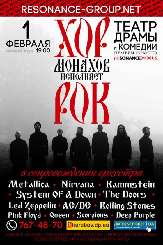 Хор монахов приглашает днепровцев на концерт рок-шедевров