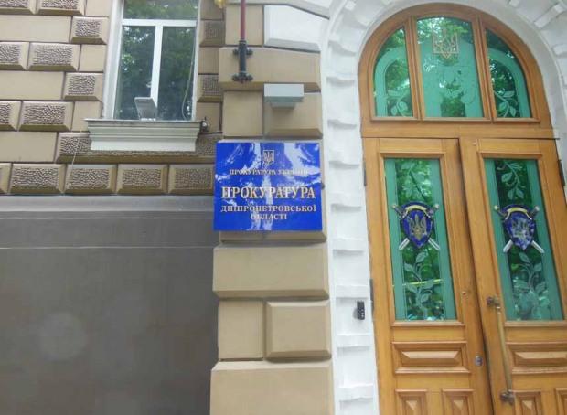 На Дніпропетровщині – новий прокурор області