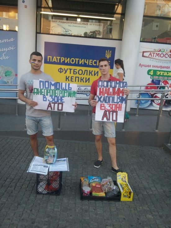 Днепропетровские аферисты собирают деньги якобы в зону АТО