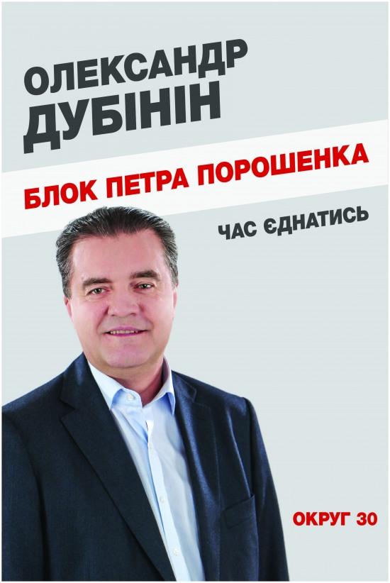 Александр Дубинин: Децентрализация и чистое небо