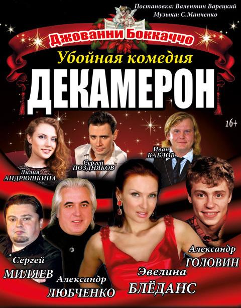 Фривольно-театральные истории