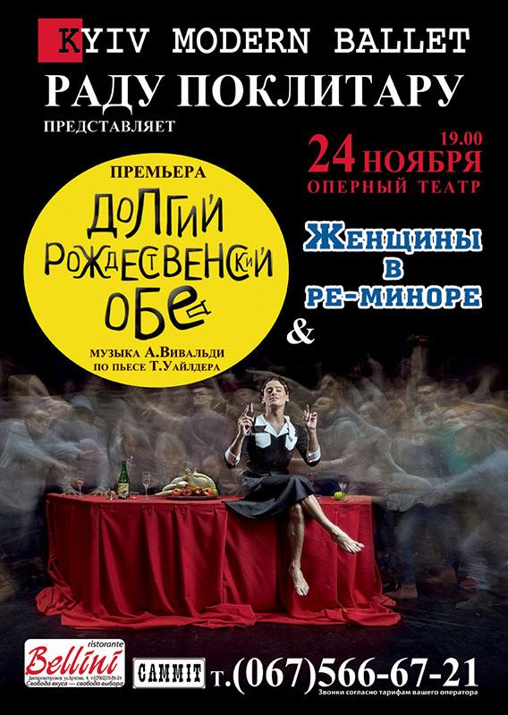 Днепропетровцев ждет «Долгий рождественский обед & Женщины в ре-миноре»