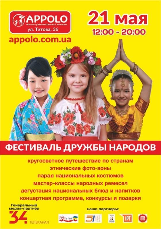 Днепропетровцев приглашают на «Фестиваль Дружбы Народов – 2016»