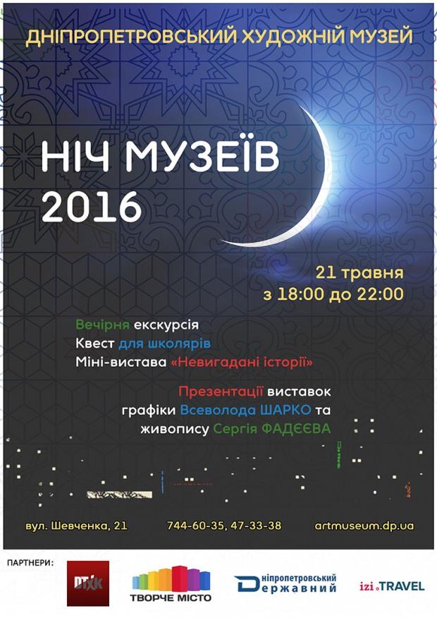 Днепропетровский художественный музей приглашает на незабываемую ночь