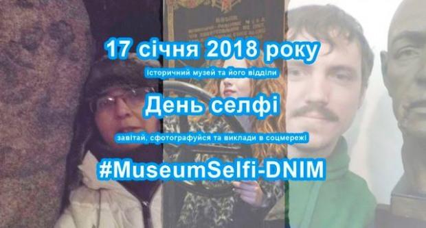 Днепровцев приглашают присоединиться к необычному флешмобу