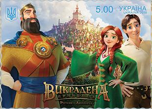 """Укрпошта випустить серію марок та конверт, присвячені анімаційному фільму """"Викрадена принцеса: Руслан і Людмила"""""""