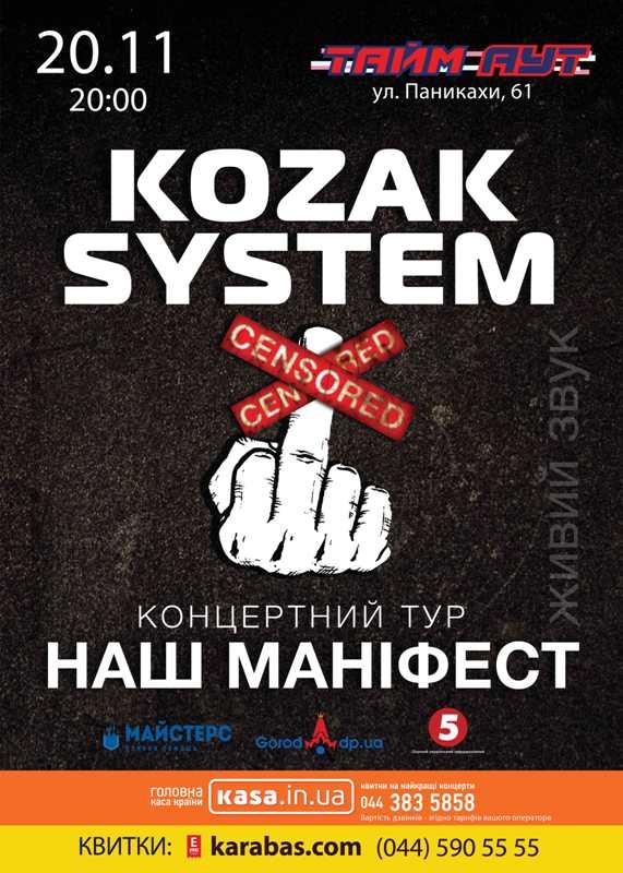 Днепропетровских рок-патриотов ожидает «Kozak System»