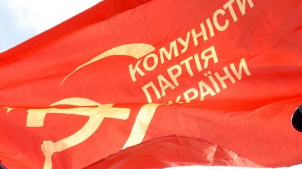 Деятельность Коммунистической партии Украины запретили решением суда