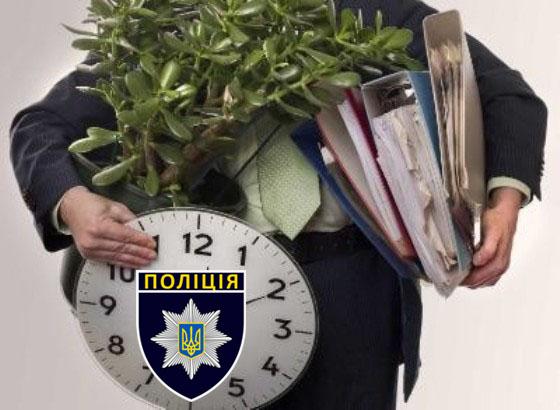 Профнепригодные начальники полиции начали судиться за возвращение должностей