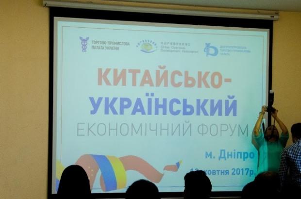 Днепропетровщина собирается улучшить экономические отношения с Китаем