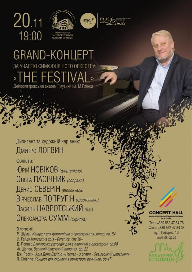 В Днепропетровской академии  выступят мастера классической музыки