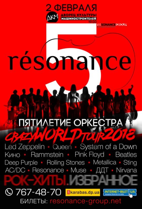Грандиозное пятилетие «résonance» в рамках Crazy World Tour 2018 (ВИДЕО)