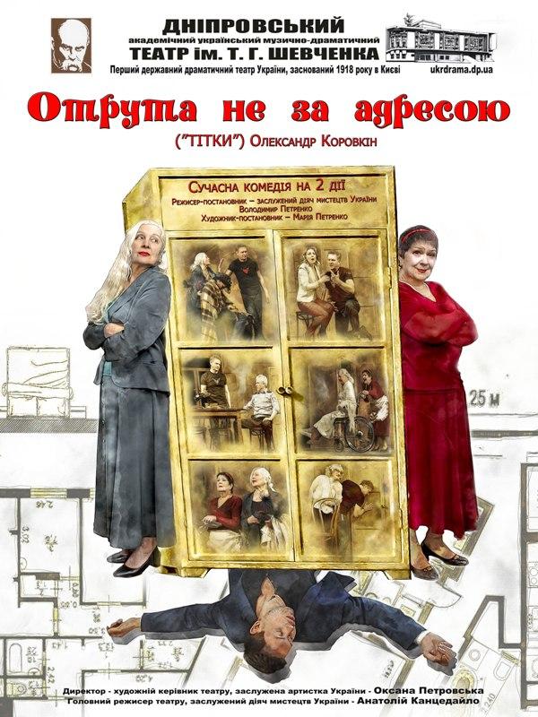 Днепровских театралов приглашают на премьеру в театр Шевченко