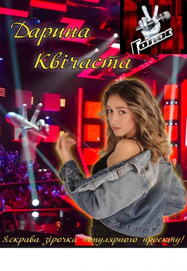 Дарина Квичастая: «Я мечтаю взойти на вершину музыкального олимпа…»