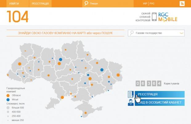 """""""Днепропетровскгаз"""": в период карантина платить за доставку газа можно через Личный кабинет"""