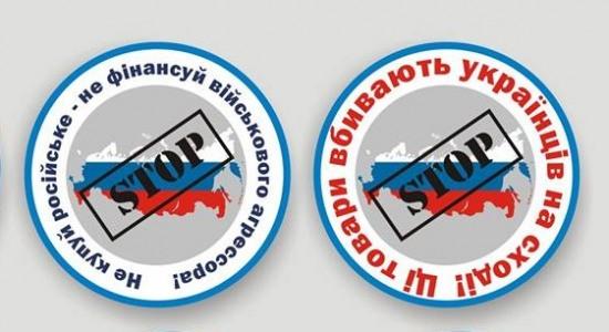 Российским товарам на Днепропетровщине грозит бойкот