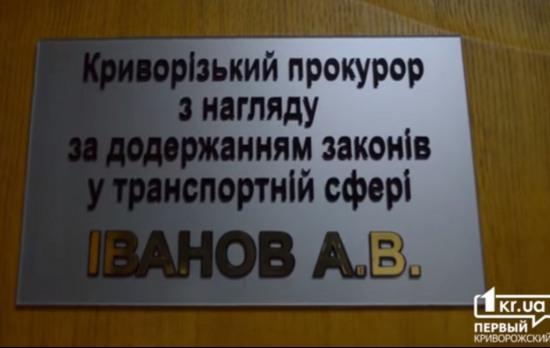 В Кривом Роге поход общественников к местному прокурору привел к уголовному производству