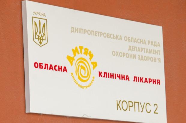 В Днепропетровской областной детской больнице лечение станет качественней