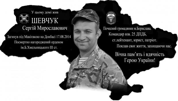 В Днепре открыли мемориальную доску герою АТО Сергею Шевчуку
