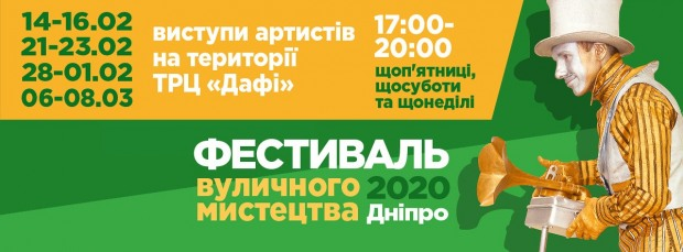 Артисти чекають глядачів та лайків: стартував Всеукраїнський Фестиваль вуличного мистецтва
