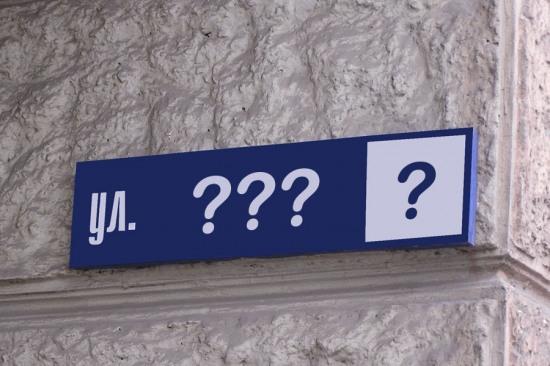 Улицы Днепропетровска хотят переназвать именами героев АТО
