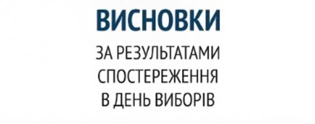 Комитет избирателей вспомнил и о Днепропетровске в выводах по результатам наблюдения за выборами