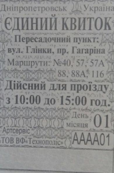 Жители Днепропетровска жалуются на «Единый билет»