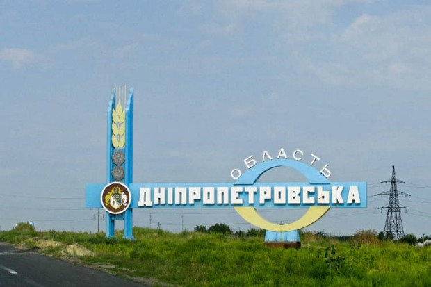 Для переименования Днепропетровской области поменяют Конституцию