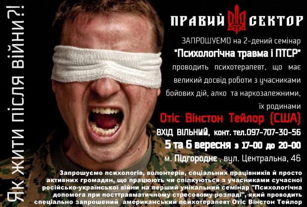 На помощь волонтерам Днепропетровщины едет американский психотерапевт