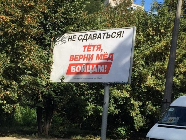 В Днепре троллят партию Тимошенко: «Тетя, верните мед»