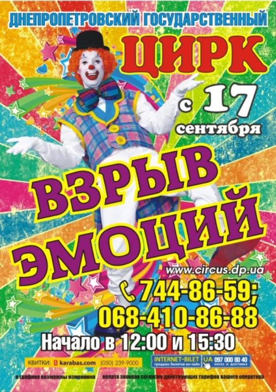 В Днепровском цирке произошел «Взрыв эмоций»