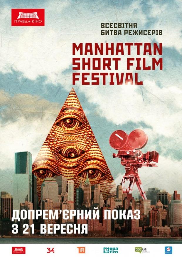 Днепровцы оценят финалистов Манхэттенского фестиваля короткометражек (ВИДЕО)