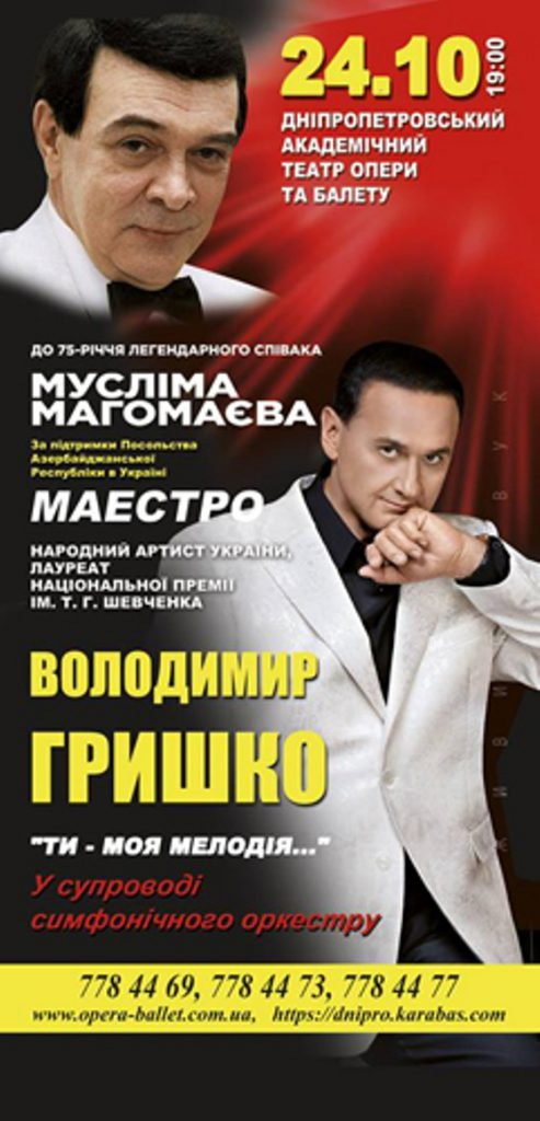 Владимир Гришко приглашает на гранд-концерт с композициями Муслима Магомаева (ВИДЕО)