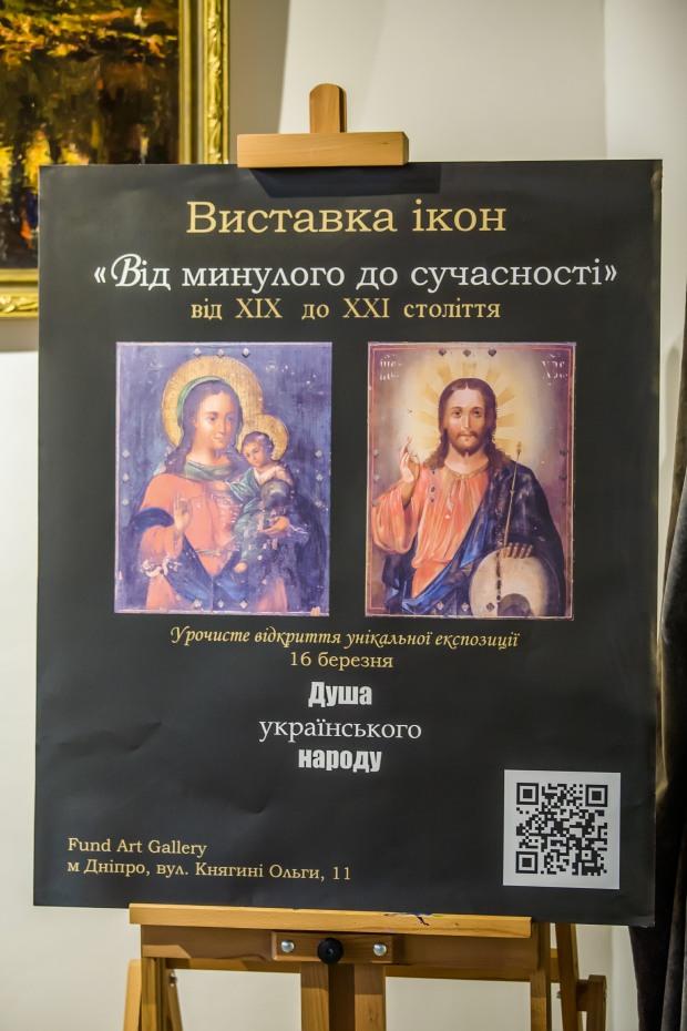16 марта в Днепре стартовала уникальная выставка «народных» икон