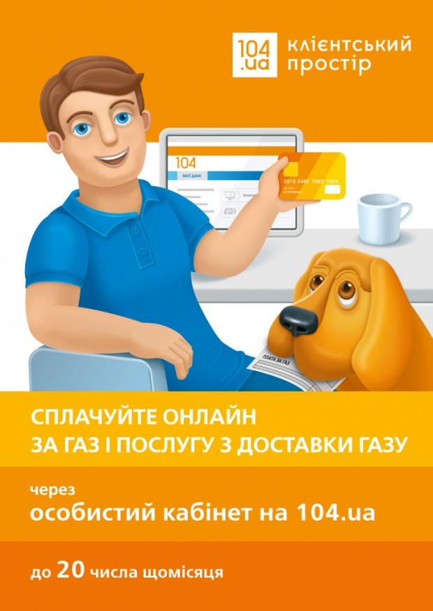 Нужно ли потребителям газа Днепропетровщины платить за распределение газа в период карантина?