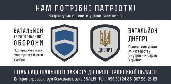 Срочный набор в новый элитный 43-й батальон