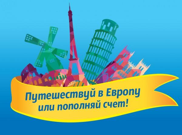 Общайся с друзьями и путешествуй по Европе вместе с Semki!
