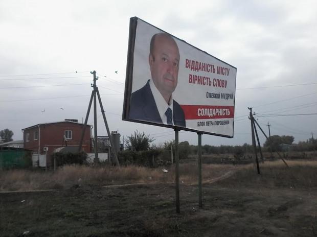 Мэр Апостолово: регистрация Алексея Мудрого членом другой партии есть и она не снята